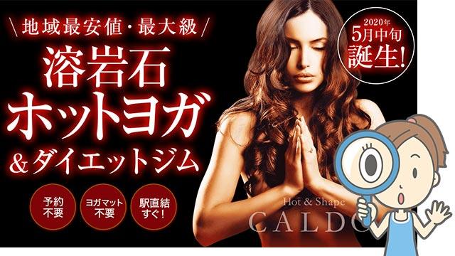 カルド川西店のキャンペーンをチェック!